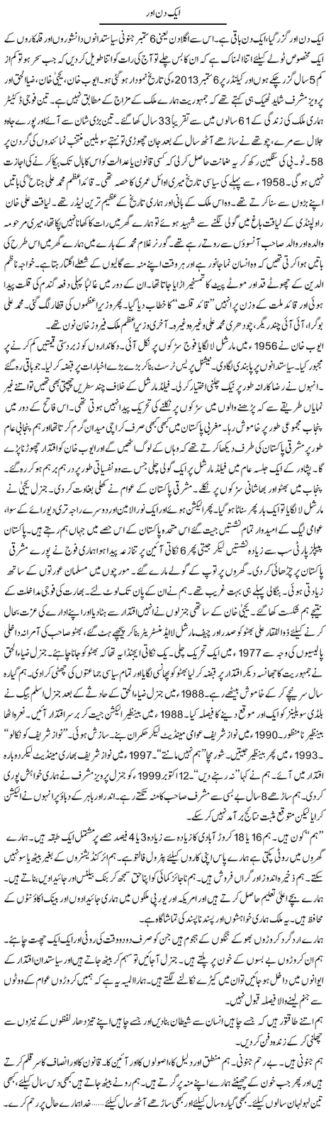 Junooni anti-democracy elite of Pakistan - Abbas Athar