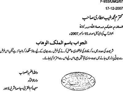 Maulana Tariq Jameel must boldly condemn suicide attacks by Takfiri