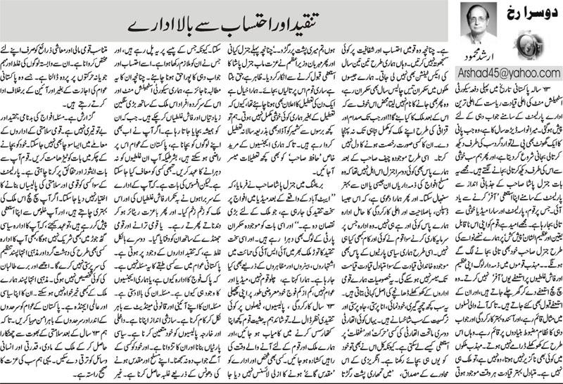 column 19511 on Tanqeed aur Ihtisab se bala Adhare