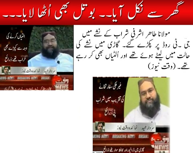 Molana-Tahir-Ashrafi-Caught-Drunk
