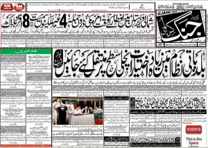 Jang Karachi front page snapshot - July 29, 2013. Drone Attack News at the top and in 6 columns