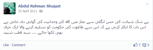 A status message posted by Abdul Rehman Shujaat on his Facebook Profile