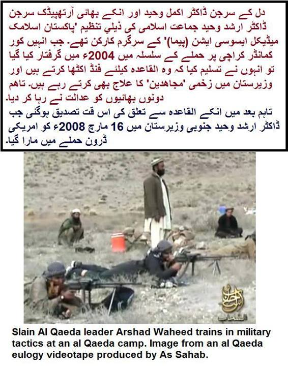 Jamaat-e-Islami and AlQaeda - Terrorism 1