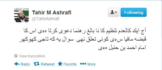 tahir-ashrafi-exposes-taji-khokher