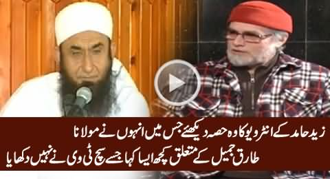watch-the-censored-part-about-maulana-tariq-jameel-of-zaid-hamid-s-interview