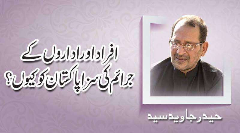 Haidar-Javed-Syed